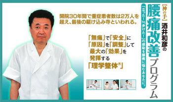 sakai_youtuukaizen.jpg